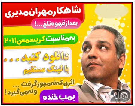 شاهکار جدید مهران مدیری